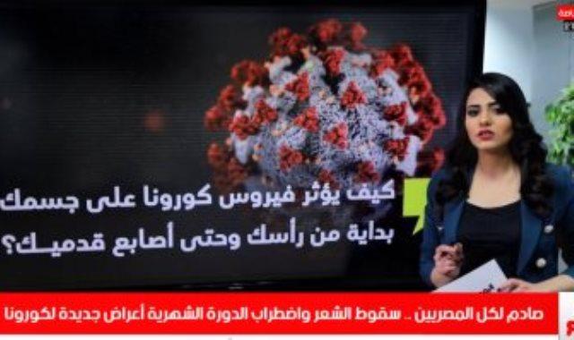 جانب من تغطية تلفزيون اليوم السابع