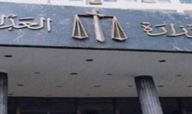 وزارة العدل-أرشيفية