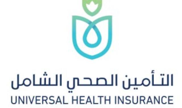 مشروع التأمين الصحى الشامل