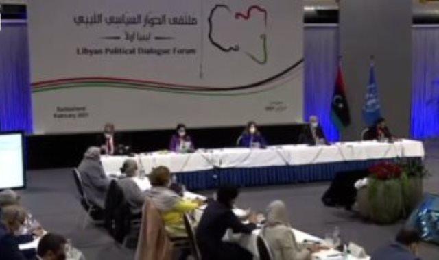ملتقى الحوار السياسى الليبى ـ صورة أرشيفية