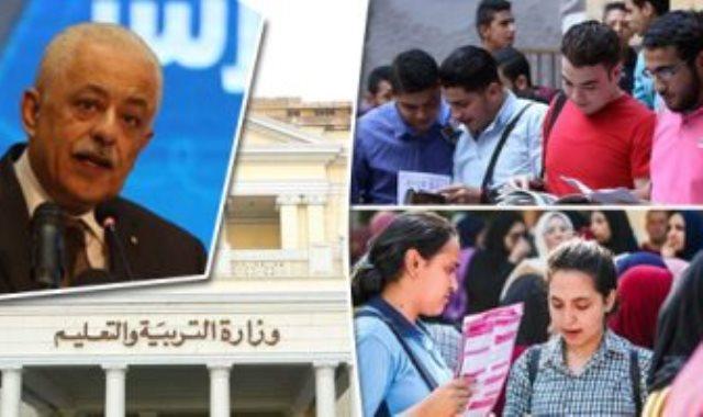 وزارة التربية والتعليم والوزير وطلاب