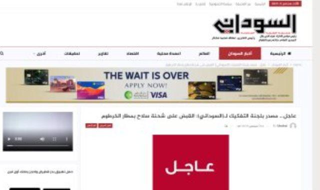 موقع صحيفة السوداني