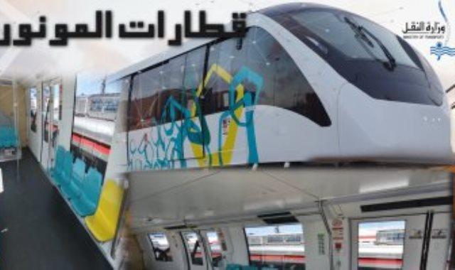 قطار المونوريل