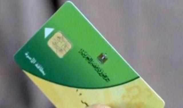 بطاقة تموين - أرشفية