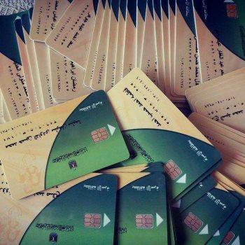 بطاقات تموينية