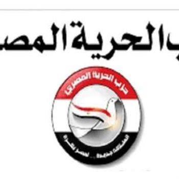 حزب الحرية المصرى