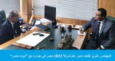"""المهندس عمرو طلعت مدير عام IBM مصر في حواره مع """"دوت مصر"""""""