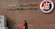 الهيئة الوطنية للانتخابات