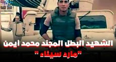 الشهيد البطل  المجند محمد أيمن شويقة