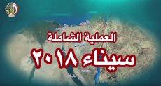 العملية الشاملة- سيناء 2018