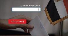 المصريين الأحرار تطلق حملة اعرف لجنتك