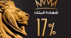 شهادة الملك من بنك مصر