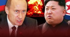 روسيا - كوريا الشمالية