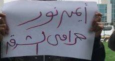 اعتصام العاملين بقناة الشرق