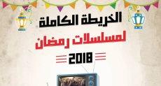 الخريطة الكاملة لمسلسلات رمضان 2018