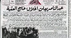 """إغلاق """"عبدالناصر"""" خليج العقبة فى وجه الملاحة الإسرائيلية"""
