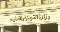 وزارة التربية والتعليم - أرشيفية
