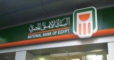 البنك الأهلى