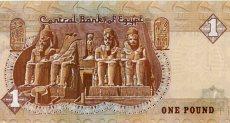 جنيه مصرى - أرشيفية