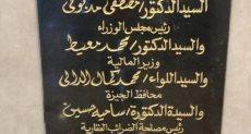 لوحة افتتاح مبنى الضرائب بالشيخ زايد