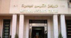 المعهد القومى للبحوث الفلكية