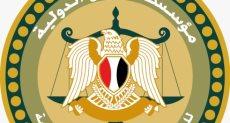 مؤسسة العدل الدولية الدراسات القضائية