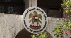 سفارة الإمارات