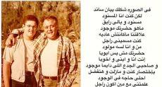 نجل الفنان محمود عبدالعزيز