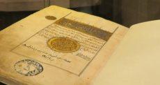 مخطوطة قنصوة الغورى