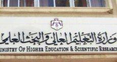 وزارة التعليم العالى والبحث العلمى