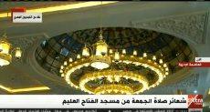 """شعائر أول صلاة جمعة بمسجد """"الفتاح العليم"""" بالعاصمة الإدارية الجديدة"""