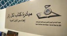 مبادرة كتاب لكل زائر