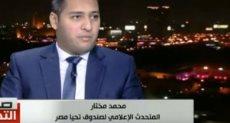 محمد مختار المتحدث الإعلامى لصندوق تحيا مصر