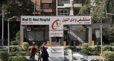 مستشفى وادى النيل