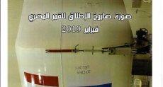صاروخ إطلاق القمر الصناعى المصرى