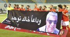 خالد توحيد