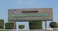المركز الدولي للمؤتمرات