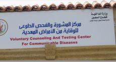 مركز المشورة والفحص الطوعى للوقاية من الأمراض المعدية