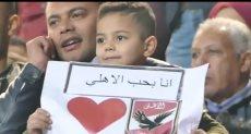 طفل يرفع لافته «أنا بحب الأهلي»