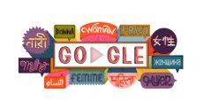 جوجل يحتفل بيوم المرأة العالمي
