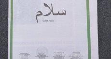 الصفحة الرئيسية للجريدة
