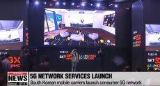شركات الاتصالات في كوريا الجنوبية تقدم خدماتها عبر شبكات 5G
