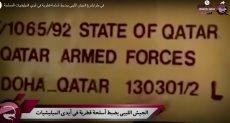 اسم قطر على صناديق الأسلحة التى تم ضبطها