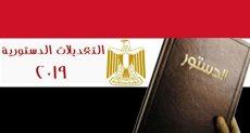 الدستور المصرى