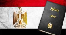 أنزل وشارك فى تعديل الدستور