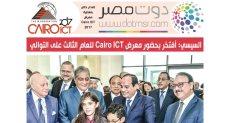 "عدد ورقي من دوت مصر بمناسبة ""Cairo ICT"""