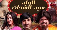 مسلسل الواد سيد الشحات
