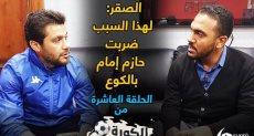 أحمد حسن ومحمد عراقى