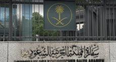 سفارة السعودية فى تركيا