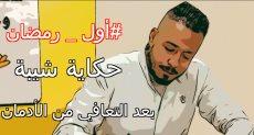 أحمد شيبه فى صندوق مكافحة المخدرات